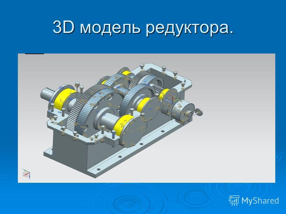 3D модель редуктора.