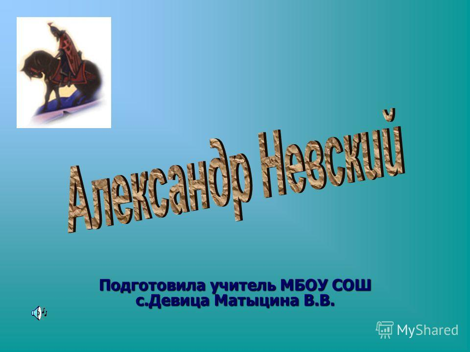 Подготовила учитель МБОУ СОШ с.Девица Матыцина В.В.