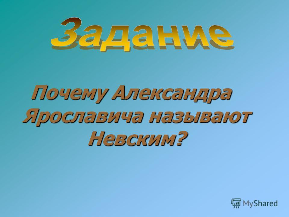Почему Александра Ярославича называют Невским?