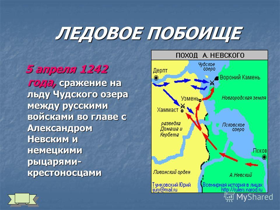 ЛЕДОВОЕ ПОБОИЩЕ ЛЕДОВОЕ ПОБОИЩЕ 5 апреля 1242 года, сражение на льду Чудского озера между русскими войсками во главе с Александром Невским и немецкими рыцарями- крестоносцами 5 апреля 1242 года, сражение на льду Чудского озера между русскими войсками