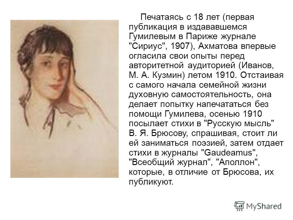 Печатаясь с 18 лет (первая публикация в издававшемся Гумилевым в Париже журнале