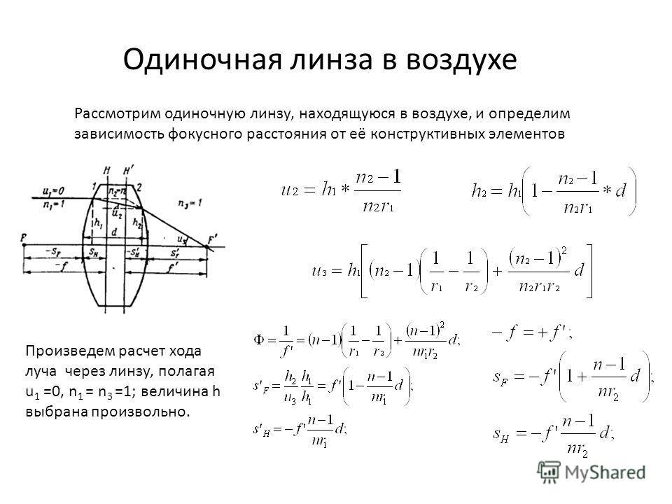 Одиночная линза в воздухе Рассмотрим одиночную линзу, находящуюся в воздухе, и определим зависимость фокусного расстояния от её конструктивных элементов Произведем расчет хода луча через линзу, полагая u 1 =0, n 1 = n 3 =1; величина h выбрана произво