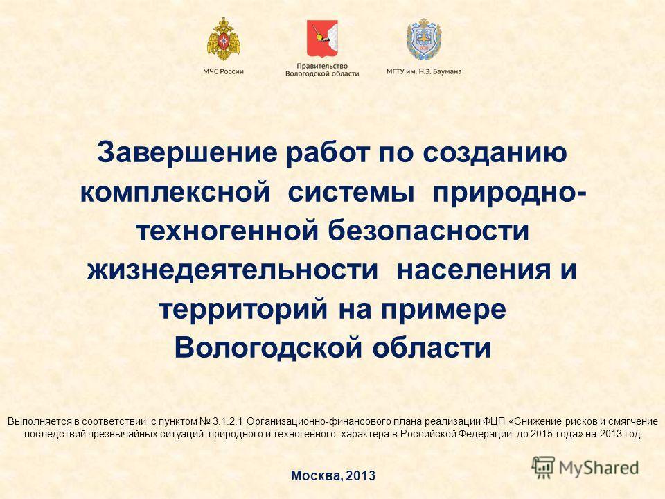 Выполняется в соответствии с пунктом 3.1.2.1 Организационно-финансового плана реализации ФЦП «Снижение рисков и смягчение последствий чрезвычайных ситуаций природного и техногенного характера в Российской Федерации до 2015 года» на 2013 год Москва, 2