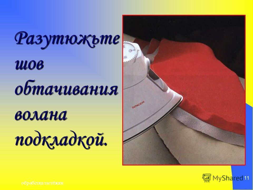 обработка застёжки 10 Воланы из основной и подкладочной ткани сложите лицевыми сторонами внутрь, обтачайте по внешней стороне окружности. Шов приутюжить. Воланы из основной и подкладочной ткани сложите лицевыми сторонами внутрь, обтачайте по внешней