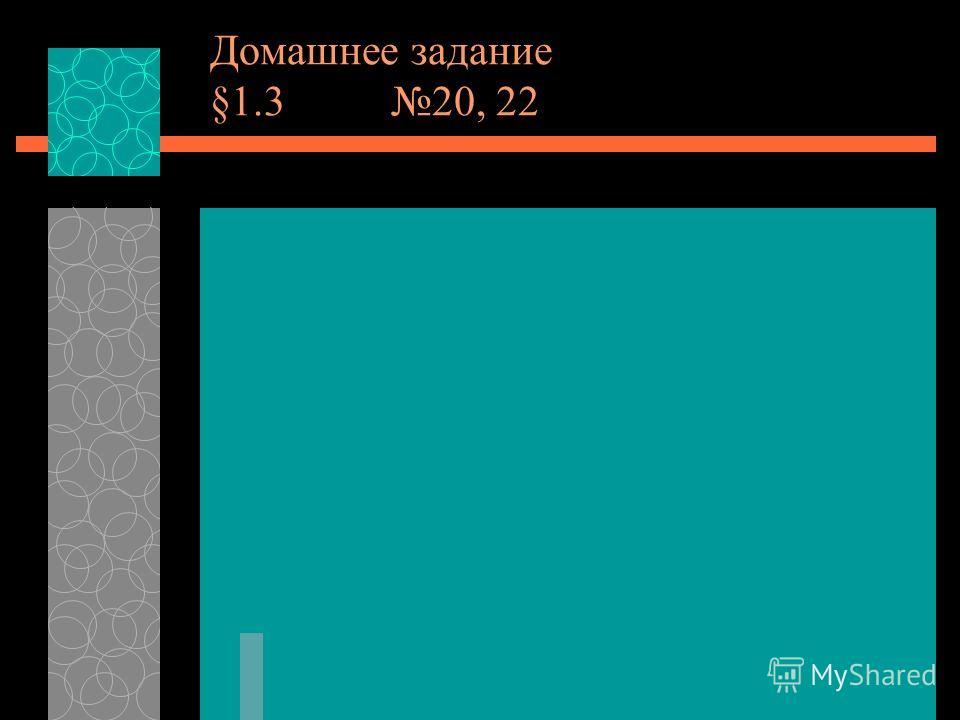 Домашнее задание §1.3 20, 22