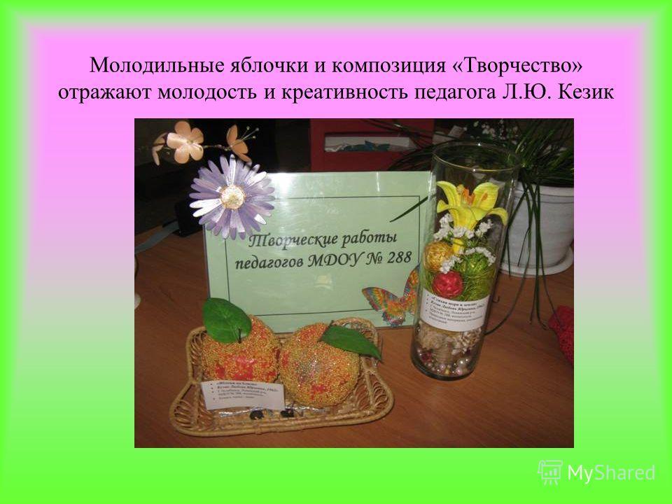 Молодильные яблочки и композиция «Творчество» отражают молодость и креативность педагога Л.Ю. Кезик