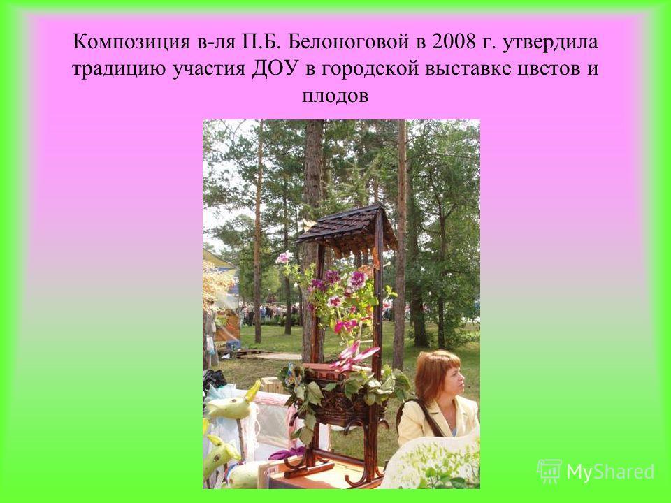 Композиция в-ля П.Б. Белоноговой в 2008 г. утвердила традицию участия ДОУ в городской выставке цветов и плодов