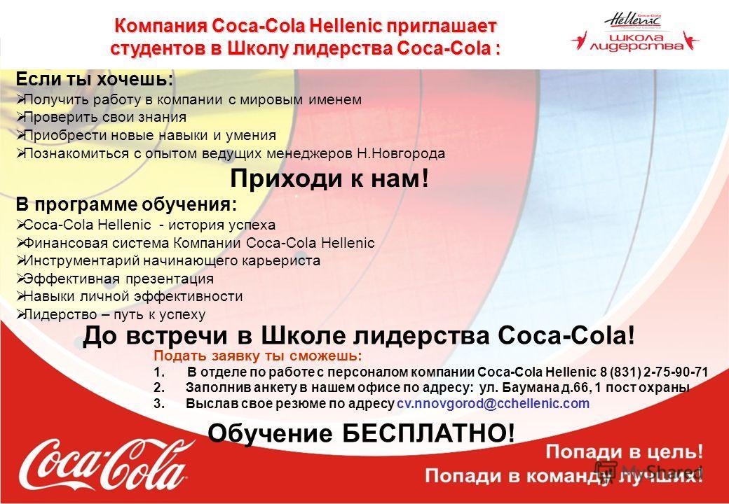 Компания Coca-Cola Hellenic приглашает студентов в Школу лидерства Coca-Cola : Если ты хочешь: Получить работу в компании с мировым именем Проверить свои знания Приобрести новые навыки и умения Познакомиться с опытом ведущих менеджеров Н.Новгорода Пр