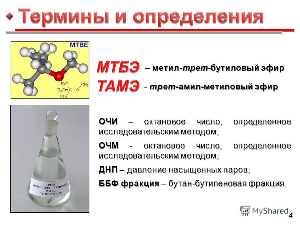 4 ОЧИ – октановое число, определенное исследовательским методом; ОЧМ - октановое число, определенное исследовательским методом; ДНП – давление насыщенных паров; ББФ фракция – бутан-бутиленовая фракция. – метил-трет-бутиловый эфир – метил-трет-бутилов