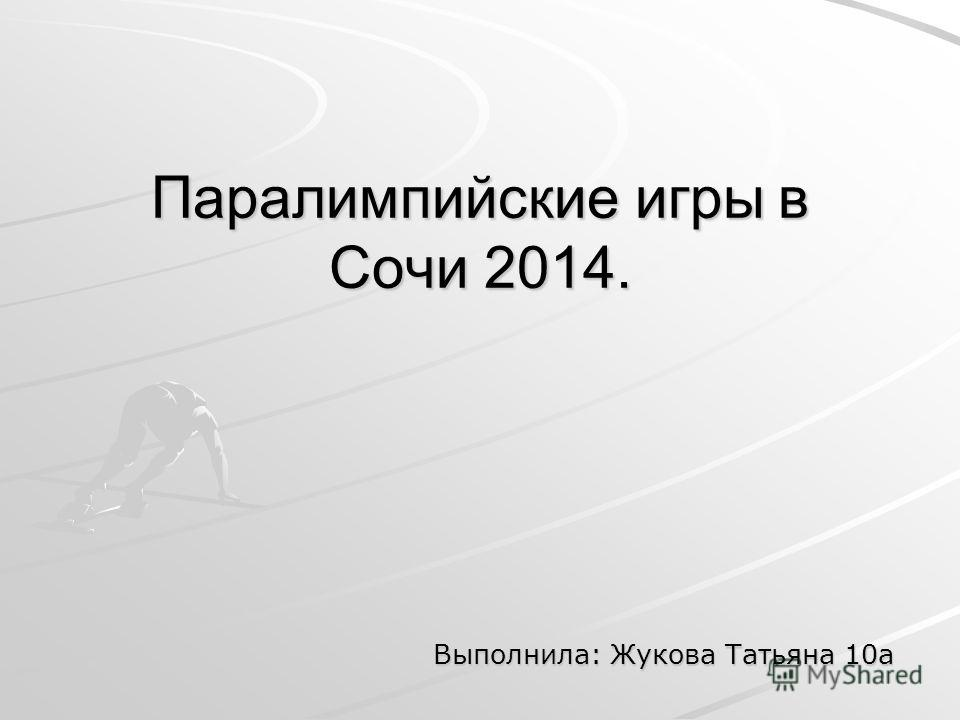 Паралимпийские игры в Сочи 2014. Выполнила: Жукова Татьяна 10а