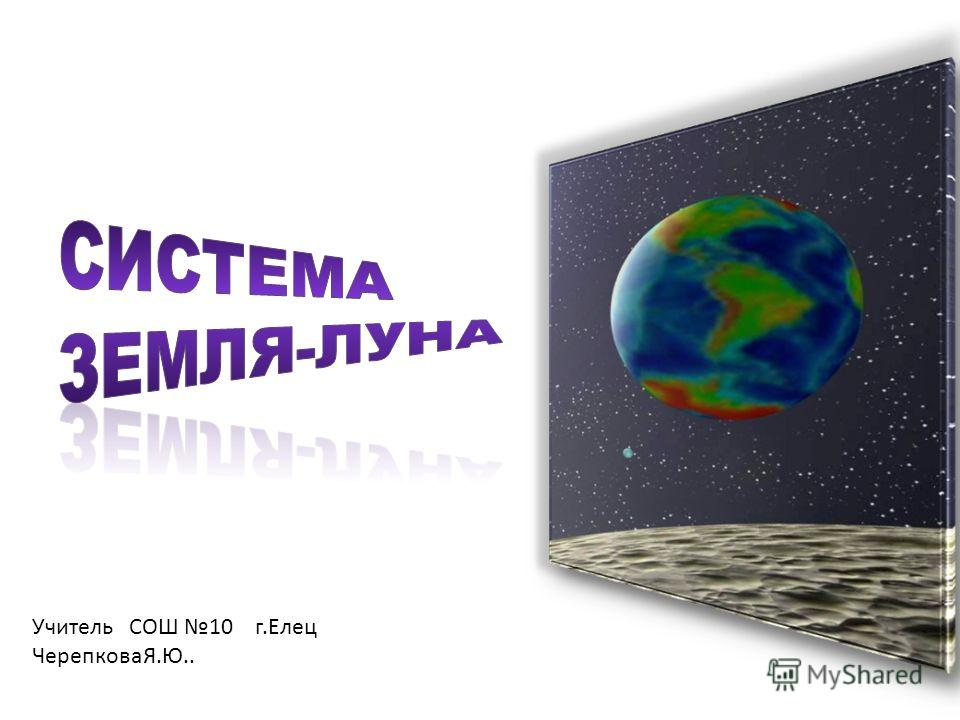 Учитель СОШ 10 г.Елец ЧерепковаЯ.Ю..