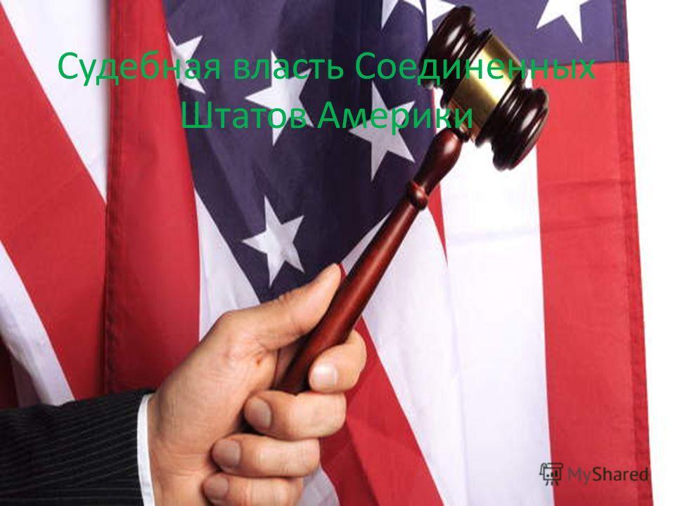 Судебная власть Соединенных Штатов Америки