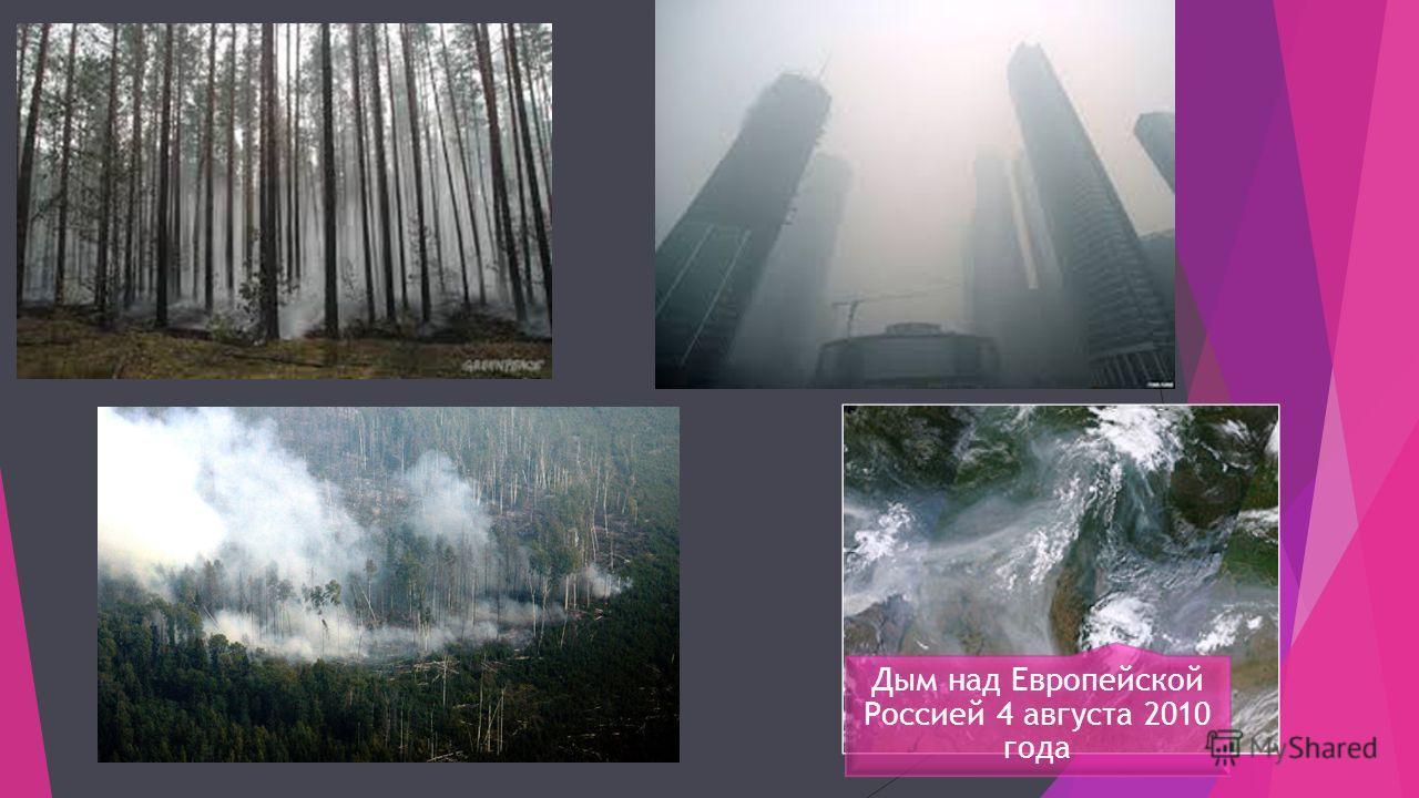 Дым над Европейской Россией 4 августа 2010 года