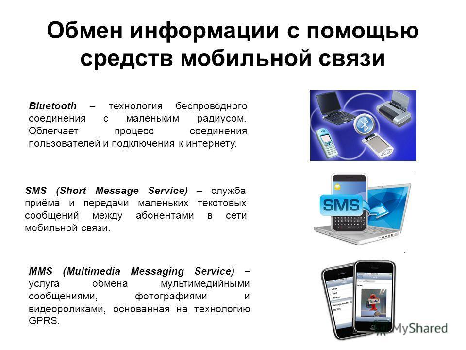 Bluetooth – технология беспроводного соединения с маленьким радиусом. Облегчает процесс соединения пользователей и подключения к интернету. SMS (Short Message Service) – служба приёма и передачи маленьких текстовых сообщений между абонентами в сети м