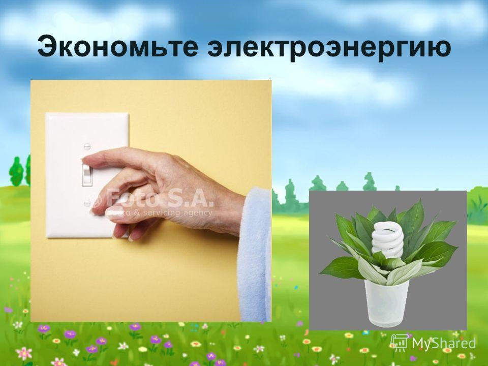 Экономьте электроэнергию