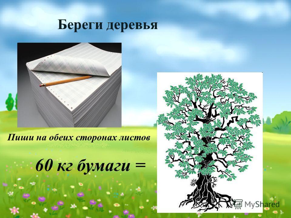 Береги деревья Пиши на обеих сторонах листов 60 кг бумаги =
