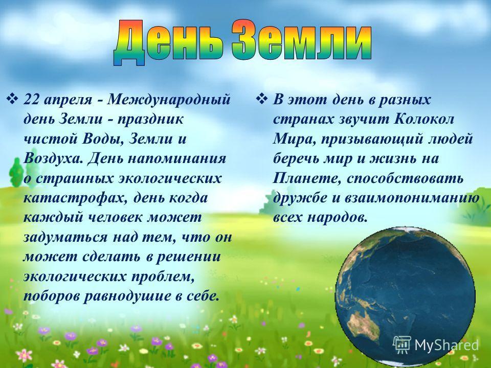 Все о праздники день земли
