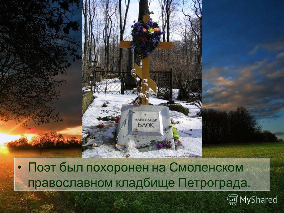 Поэт был похоронен на Смоленском православном кладбище Петрограда.
