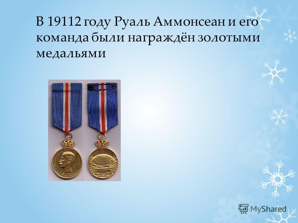 В 19112 году Руаль Аммонсеан и его команда были награждён золотыми медальями