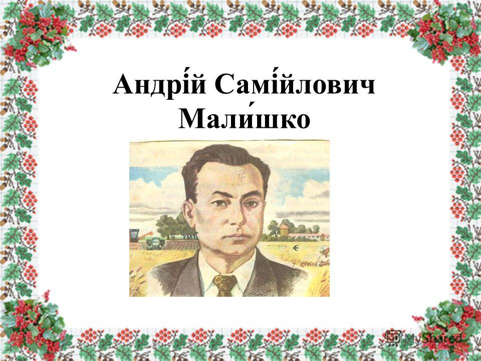 Андрі́й Самі́йлович Мали́шко