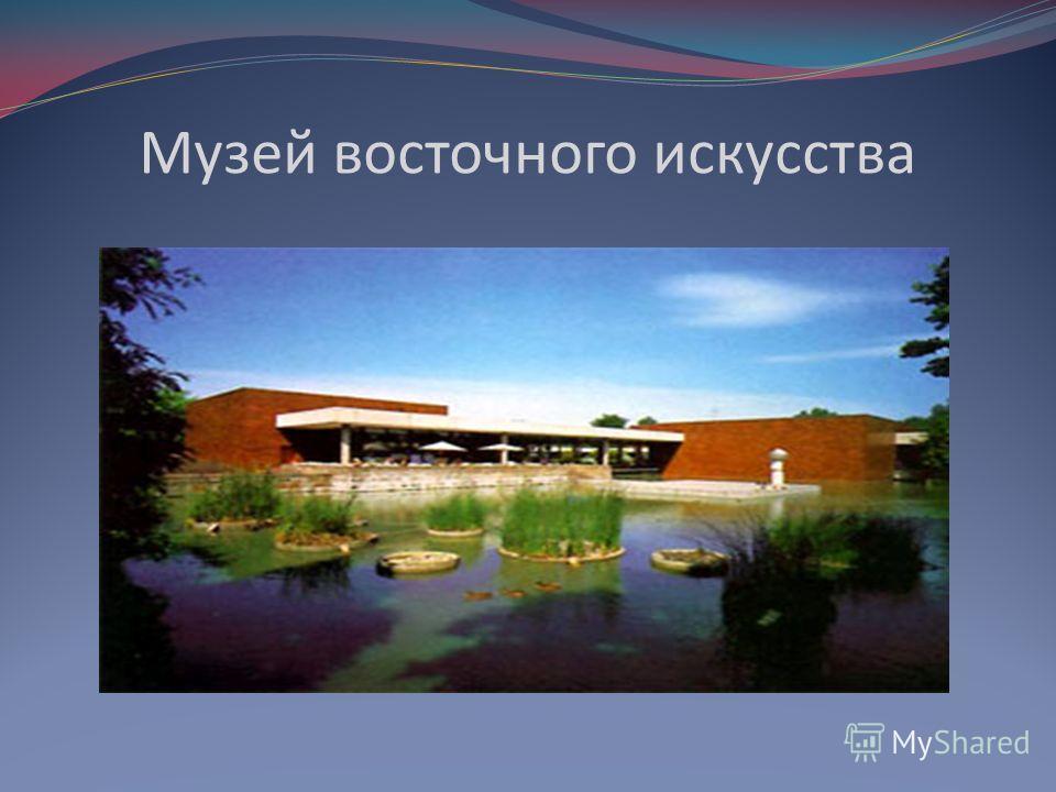 Музей восточного искусства