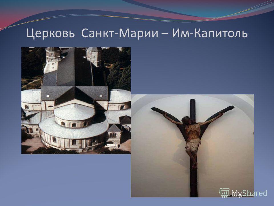 Церковь Санкт-Марии – Им-Капитоль