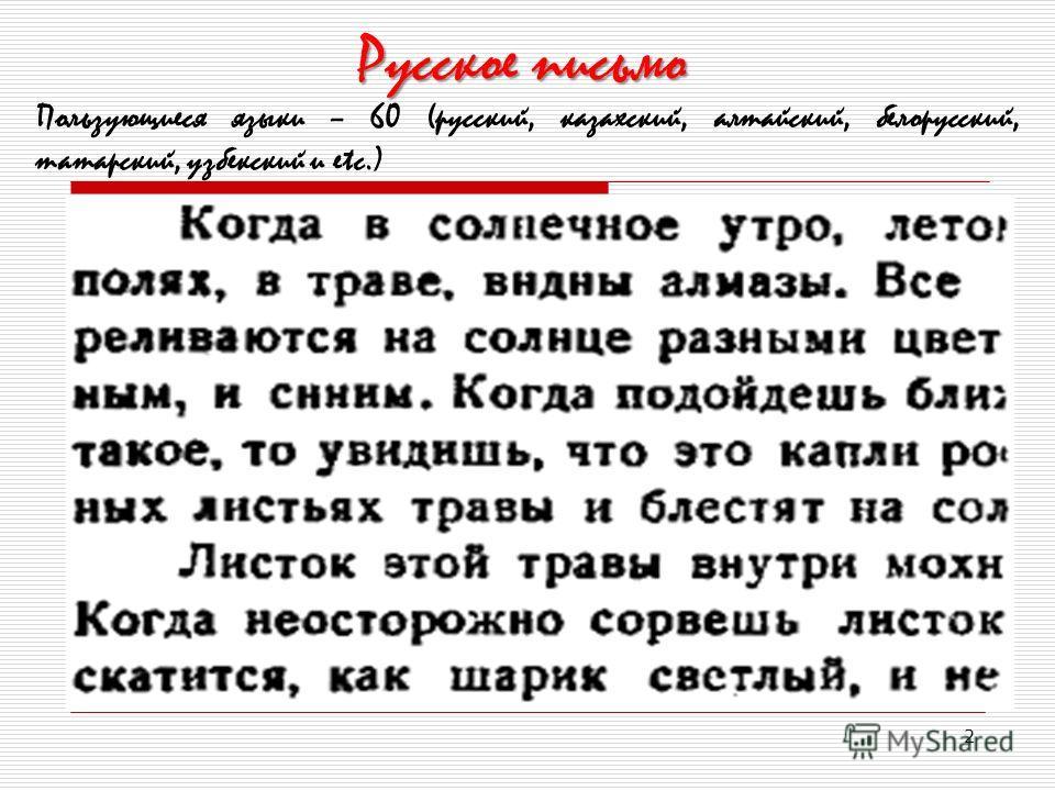 2 Русское письмо Пользующиеся языки – 60 (русский, казахский, алтайский, белорусский, татарский, узбекский и еtc.)