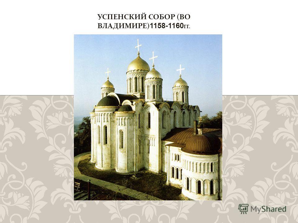 УСПЕНСКИЙ СОБОР ( ВО ВЛАДИМИРЕ ) 1158-1160 ГГ.