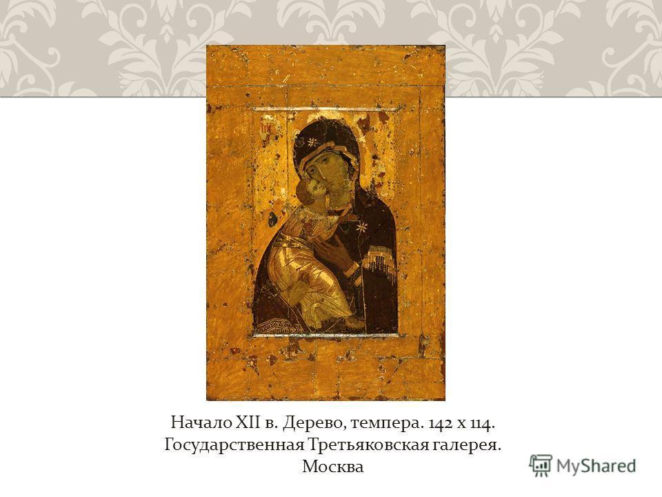 Начало XII в. Дерево, темпера. 142 x 114. Государственная Третьяковская галерея. Москва