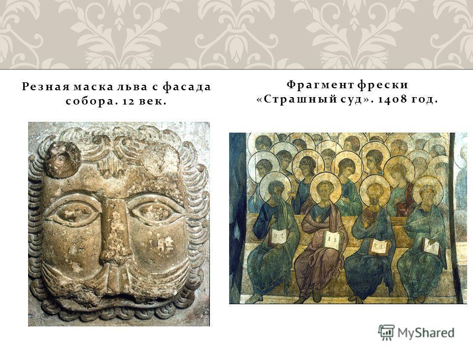 Резная маска льва с фасада собора. 12 век. Фрагмент фрески « Страшный суд ». 1408 год.