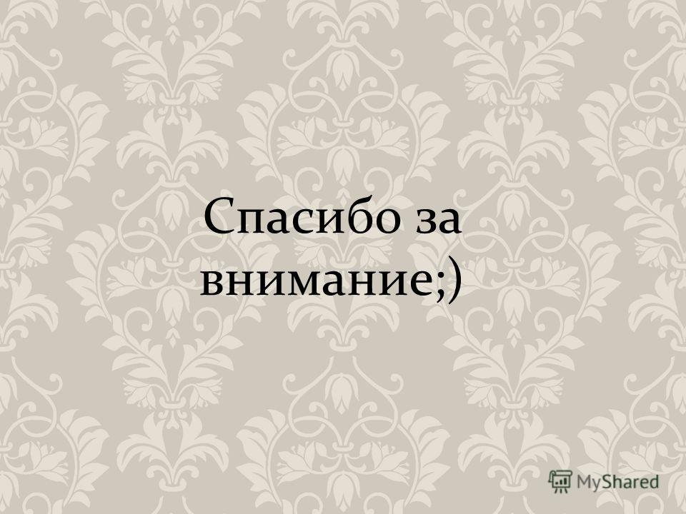 Спасибо за внимание ;)