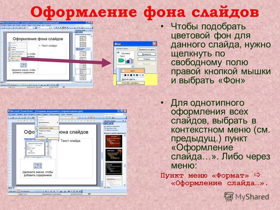Оформление фона слайдов Чтобы подобрать цветовой фон для данного слайда, нужно щелкнуть по свободному полю правой кнопкой мышки и выбрать «Фон» Для однотипного оформления всех слайдов, выбрать в контекстном меню (см. предыдущ.) пункт «Оформление слай