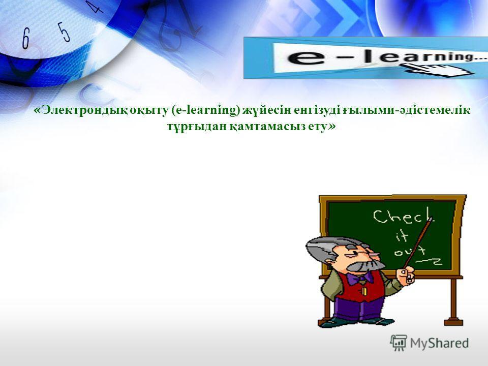 « Электрондық оқыту (e-learning) жүйесін енгізуді ғылыми-әдістемелік тұрғыдан қамтамасыз ету »