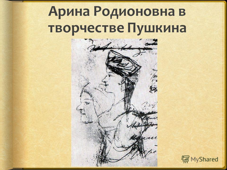 Арина Родионовна в творчестве Пушкина