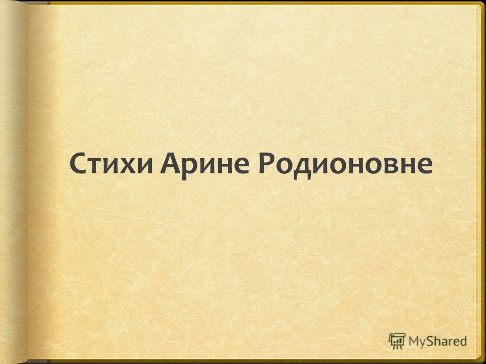 Стихи Арине Родионовне
