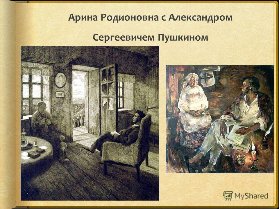Арина Родионовна с Александром Сергеевичем Пушкином