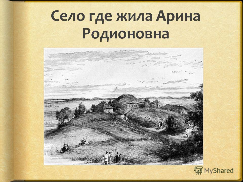 Село где жила Арина Родионовна