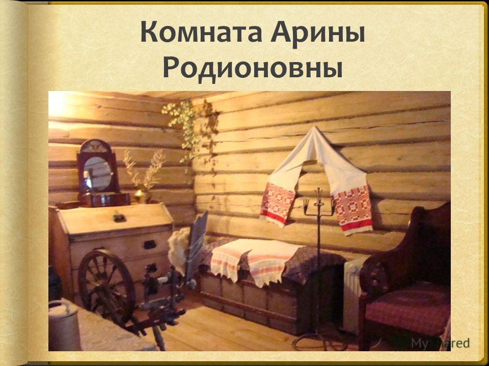 Комната Арины Родионовны