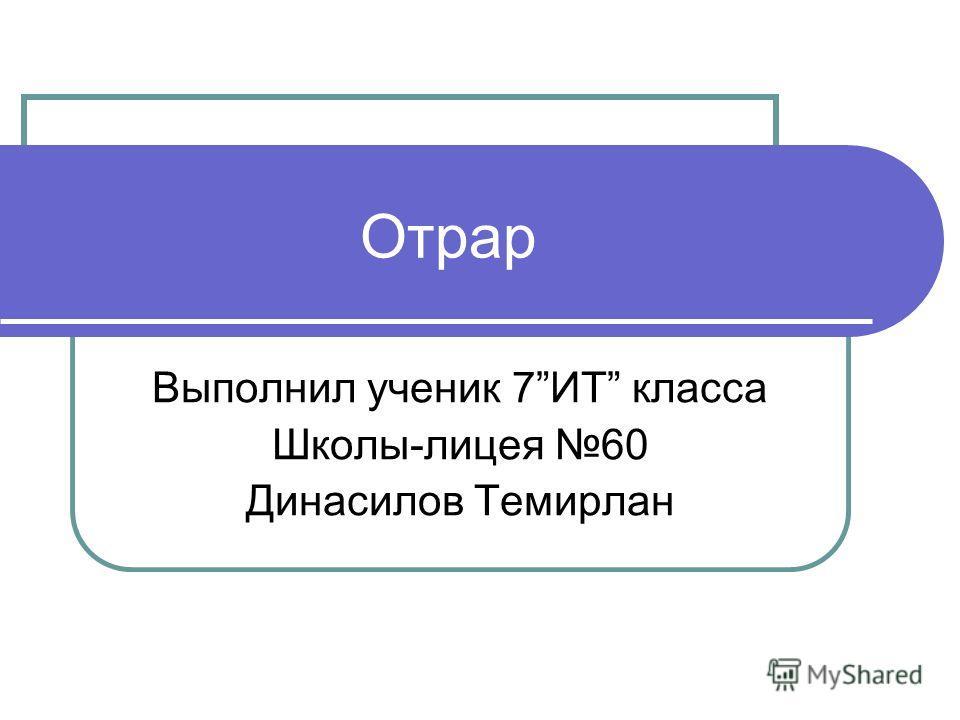 gorod-otrar-prezentatsiya