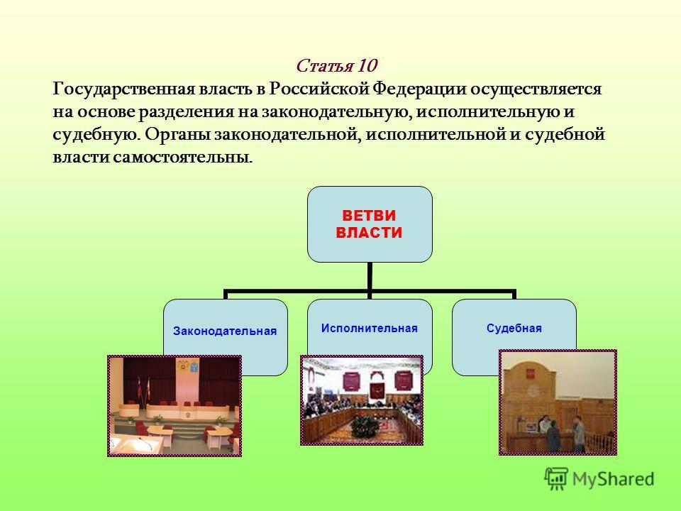 Статья 10 Государственная власть в Российской Федерации осуществляется на основе разделения на законодательную, исполнительную и судебную. Органы законодательной, исполнительной и судебной власти самостоятельны.