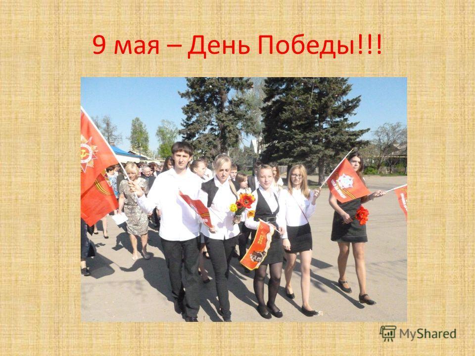 9 мая – День Победы!!!