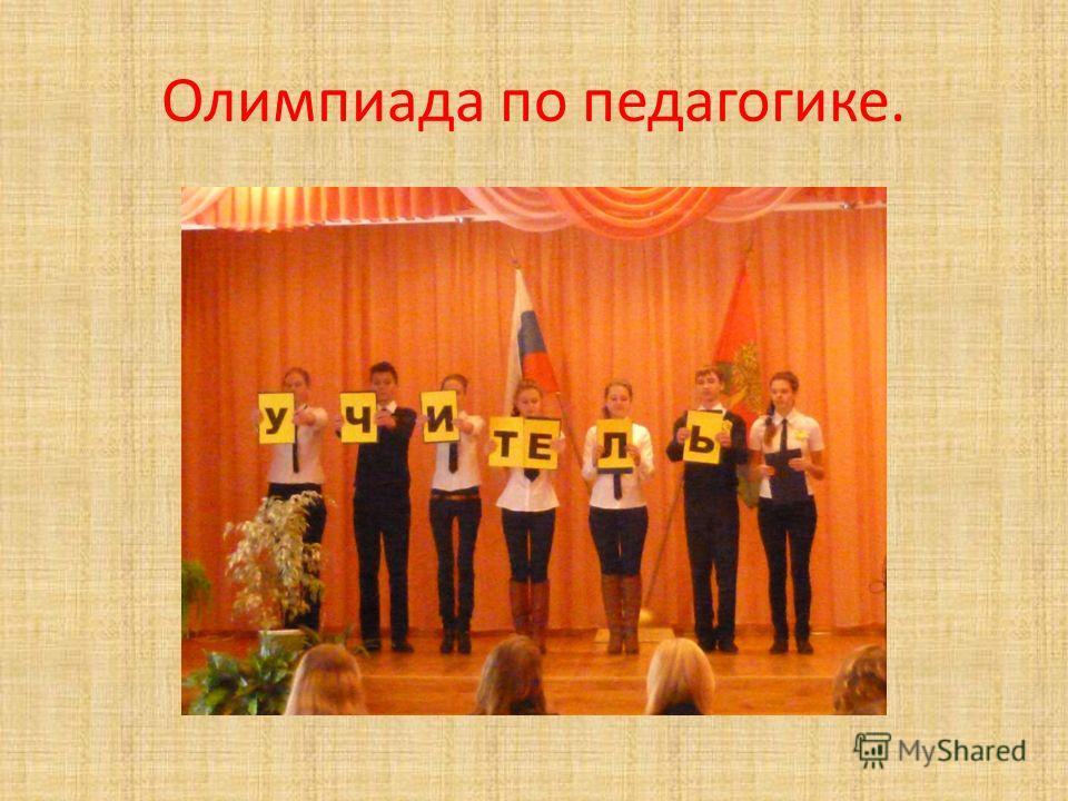 Олимпиада по педагогике.