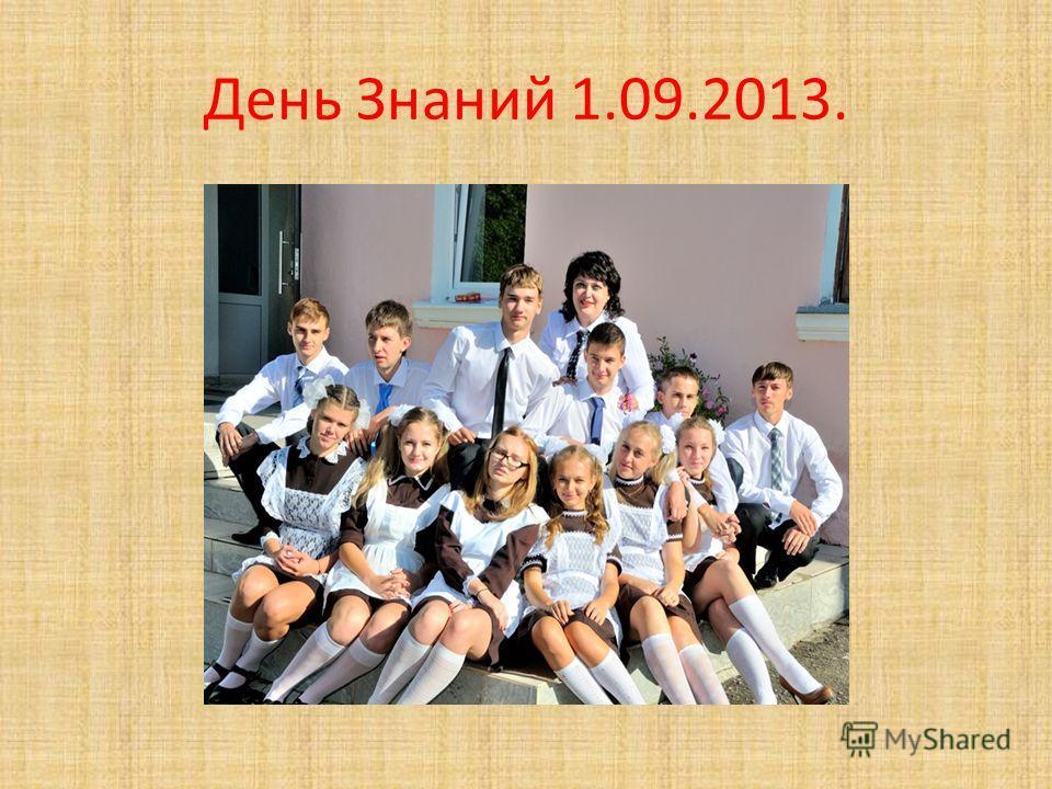 День Знаний 1.09.2013.