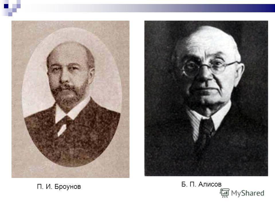 П. И. Броунов Б. П. Алисов