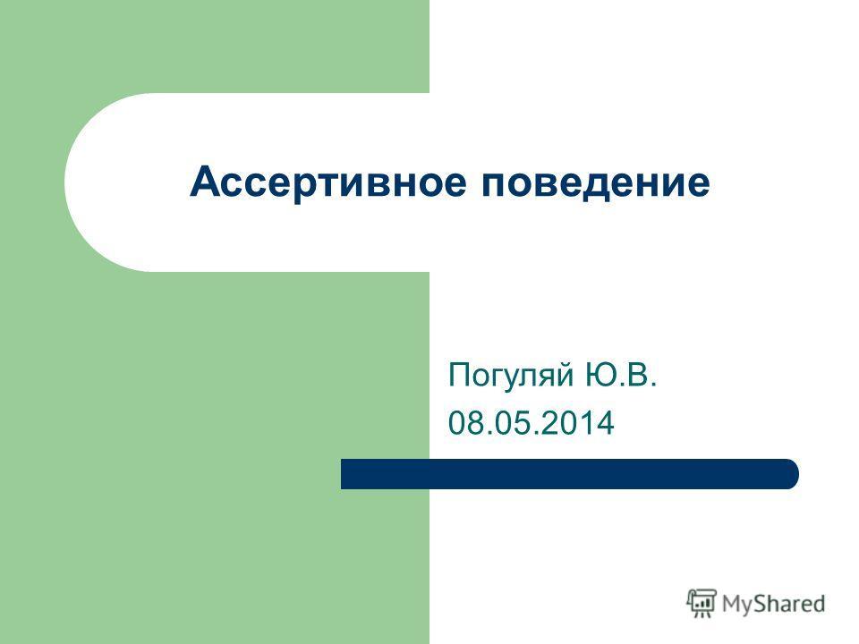 Ассертивное поведение Погуляй Ю.В. 08.05.2014
