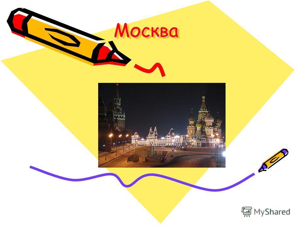 МоскваМосква