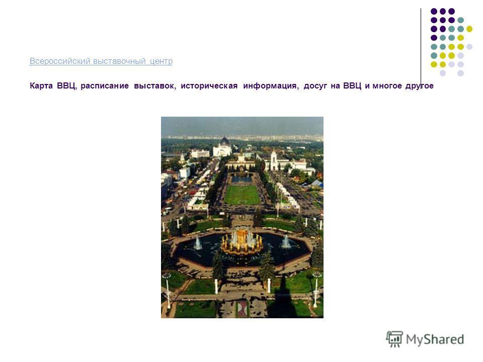 Всероссийский выставочный центр Всероссийский выставочный центр Карта ВВЦ, расписание выставок, историческая информация, досуг на ВВЦ и многое другое