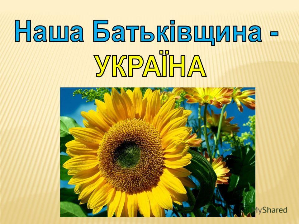 Презентації про україну скачать