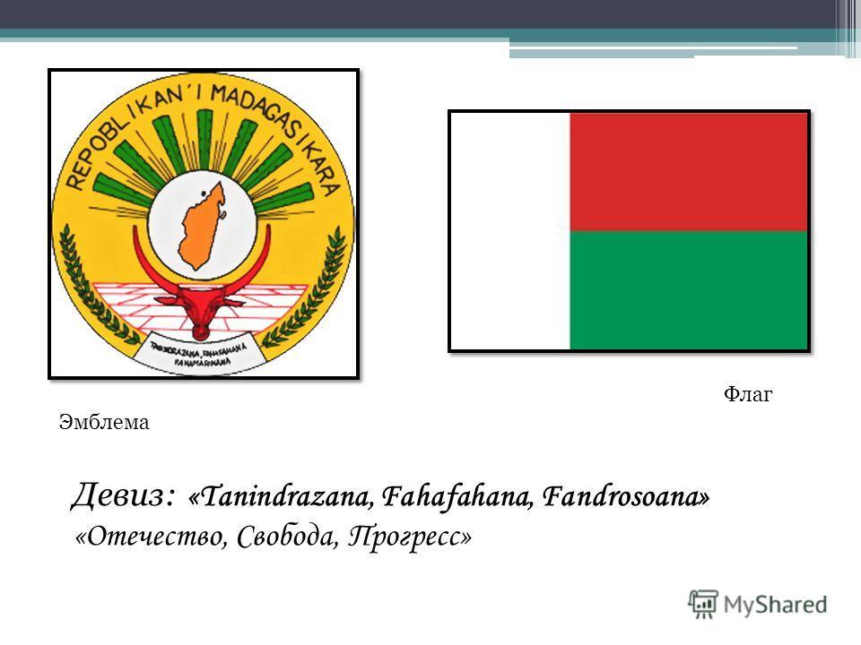 Эмблема Флаг Девиз: «Tanindrazana, Fahafahana, Fandrosoana» «Отечество, Свобода, Прогресс»