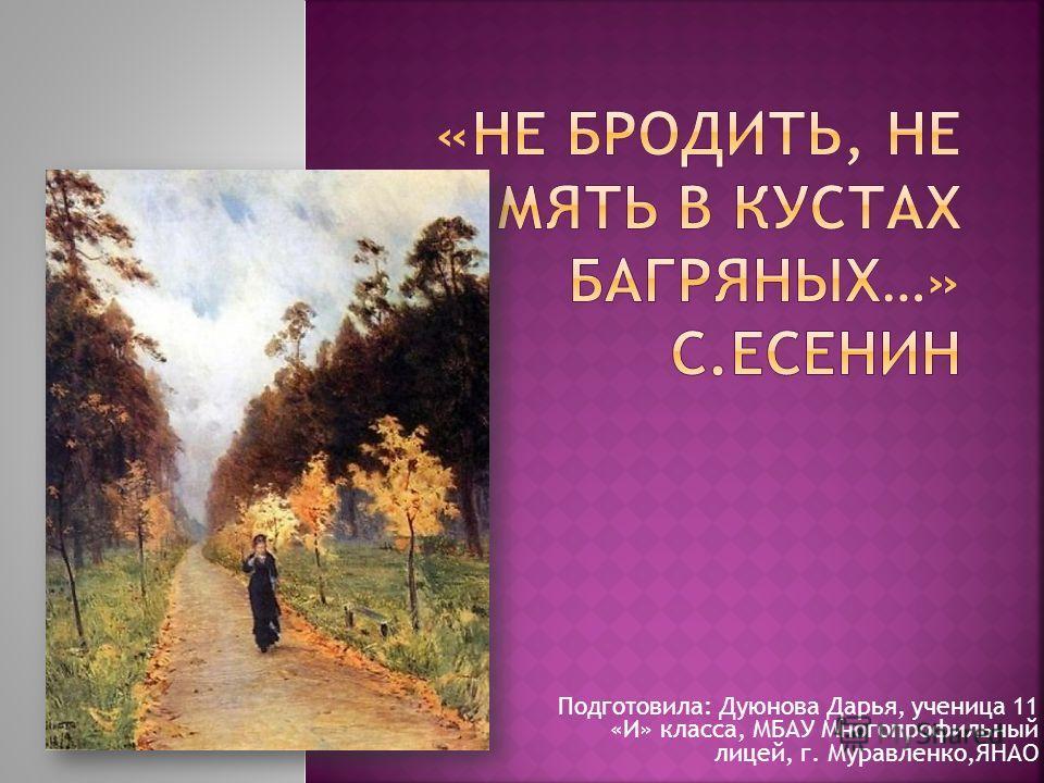 Подготовила: Дуюнова Дарья, ученица 11 «И» класса, МБАУ Многопрофильный лицей, г. Муравленко,ЯНАО